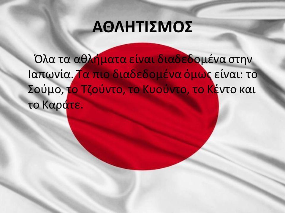 ΑΘΛΗΤΙΣΜΟΣ Όλα τα αθλήματα είναι διαδεδομένα στην Ιαπωνία. Τα πιο διαδεδομένα όμως είναι: το Σούμο, το Τζούντο, το Κυούντο, το Κέντο και το Καράτε.