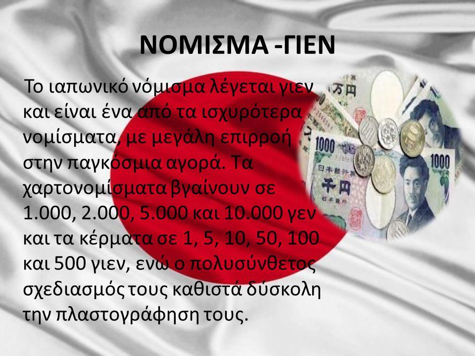 ΝΟΜΙΣΜΑ -ΓΙΕΝ Το ιαπωνικό νόμισμα λέγεται γιεν και είναι ένα από τα ισχυρότερα νομίσματα, με μεγάλη επιρροή στην παγκόσμια αγορά. Τα χαρτονομίσματα βγ