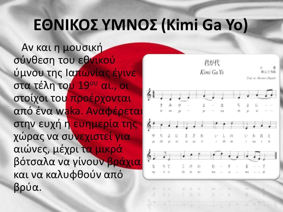 ΕΘΝΙΚΟΣ ΥΜΝΟΣ (Kimi Ga Yo) Αν και η μουσική σύνθεση του εθνικού ύμνου της Ιαπωνίας έγινε στα τέλη του 19 ου αι., οι στοίχοι του προέρχονται από ένα wa