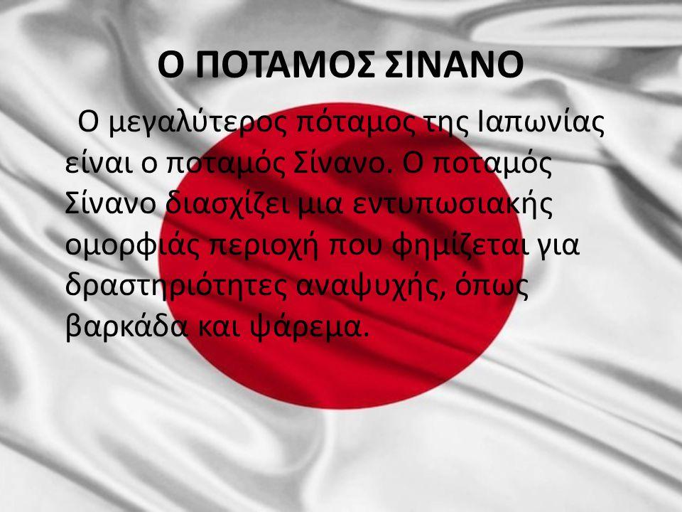 ΝΟΜΙΣΜΑ -ΓΙΕΝ Το ιαπωνικό νόμισμα λέγεται γιεν και είναι ένα από τα ισχυρότερα νομίσματα, με μεγάλη επιρροή στην παγκόσμια αγορά.