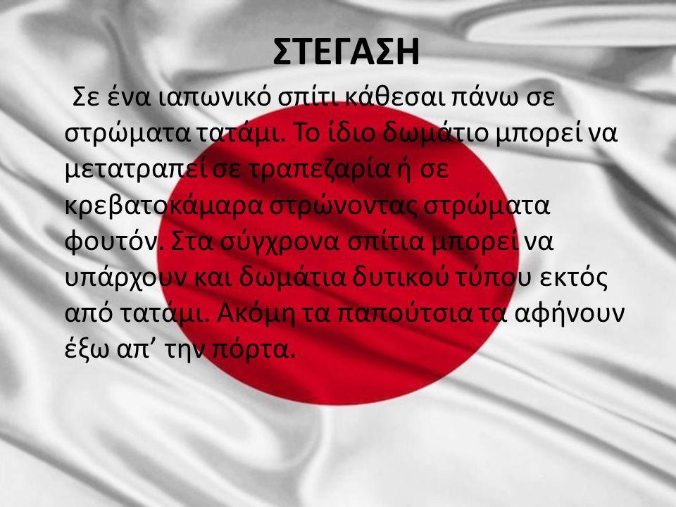 ΚΥΒΕΡΝΗΣΗ Το Σύνταγμα της Ιαπωνίας βασίζεται στην αρχή του διαχωρισμού των εξουσιών.