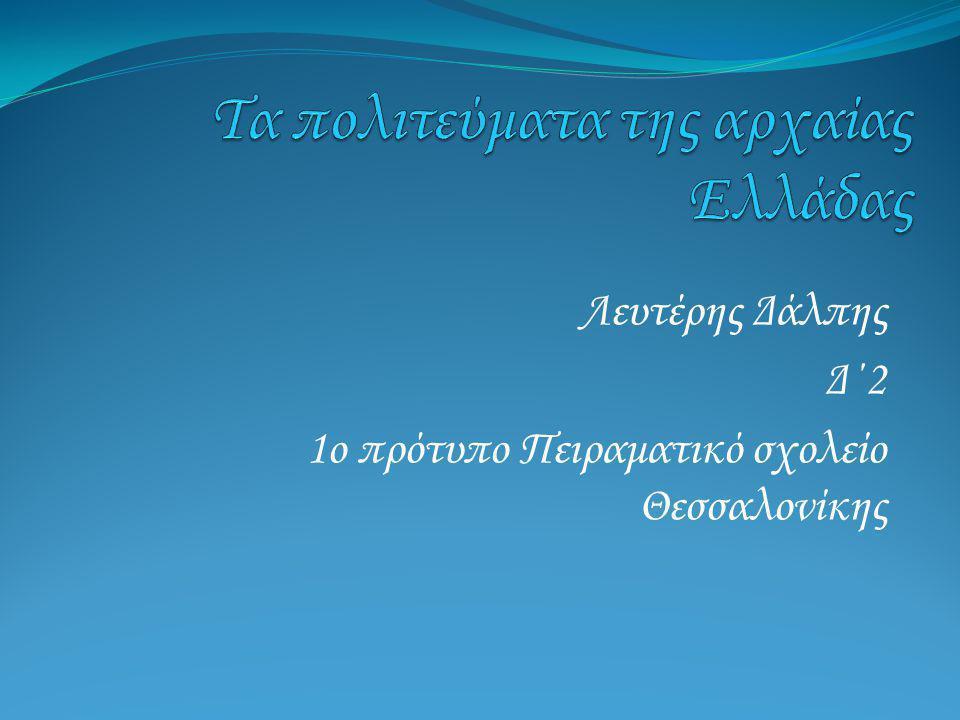 Λευτέρης Δάλπης Δ΄2 1ο πρότυπο Πειραματικό σχολείο Θεσσαλονίκης