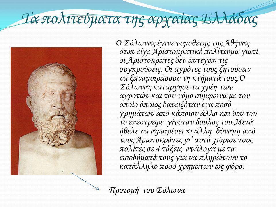 Τα πολιτεύματα της αρχαίας Ελλάδας Ο Σόλωνας έγινε νομοθέτης της Αθήνας όταν είχε Αριστοκρατικό πολίτευμα γιατί οι Αριστοκράτες δεν άντεχαν τις συγκρούσεις.