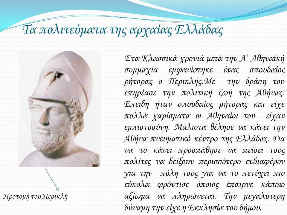 Τα πολιτεύματα της αρχαίας Ελλάδας Στα Κλασσικά χρονιά μετά την Α' Αθηναϊκή συμμαχία εμφανίστηκε ένας σπουδαίος ρήτορας ο Περικλής. Με την δράση του ε