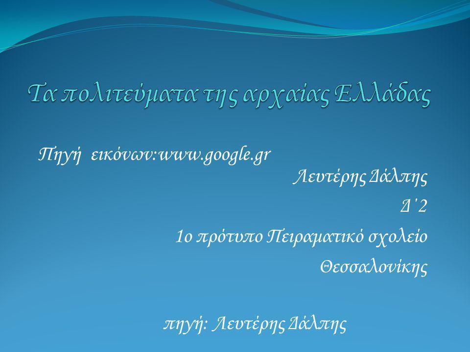 Λευτέρης Δάλπης Δ΄2 1ο πρότυπο Πειραματικό σχολείο Θεσσαλονίκης πηγή: Λευτέρης Δάλπης Πηγή εικόνων:www.google.gr