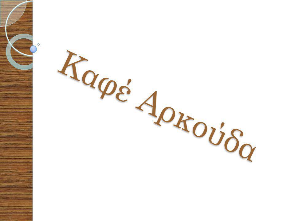 Πηγές Πηγές  http://www.arcturos.gr http://www.arcturos.gr  http://www.zwakia.blogspot.com http://www.zwakia.blogspot.com  http://www.lyc30th.tripod.com http://www.lyc30th.tripod.com  http://www.filozwos.gr http://www.filozwos.gr  http://www.google.gr http://www.google.gr  http://www.wikipaidia.gr http://www.wikipaidia.gr  http://www.kpe-kastor.kas.sch.gr http://www.kpe-kastor.kas.sch.gr