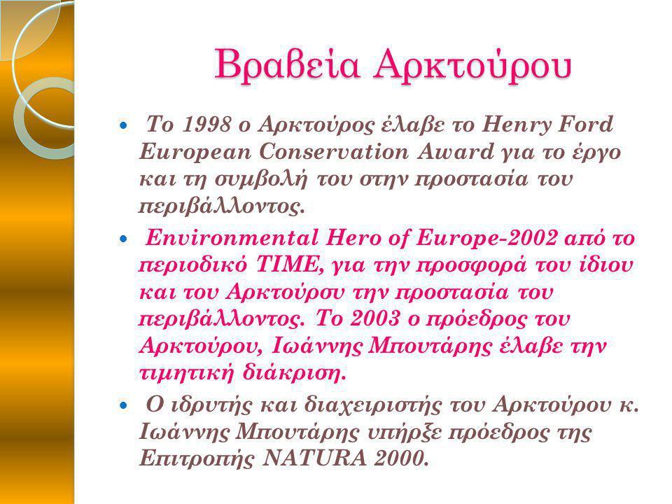 Βραβεία Αρκτούρου Βραβεία Αρκτούρου  Το 1998 ο Αρκτούρος έλαβε το Henry Ford European Conservation Award για το έργο και τη συμβολή του στην προστασία του περιβάλλοντος.