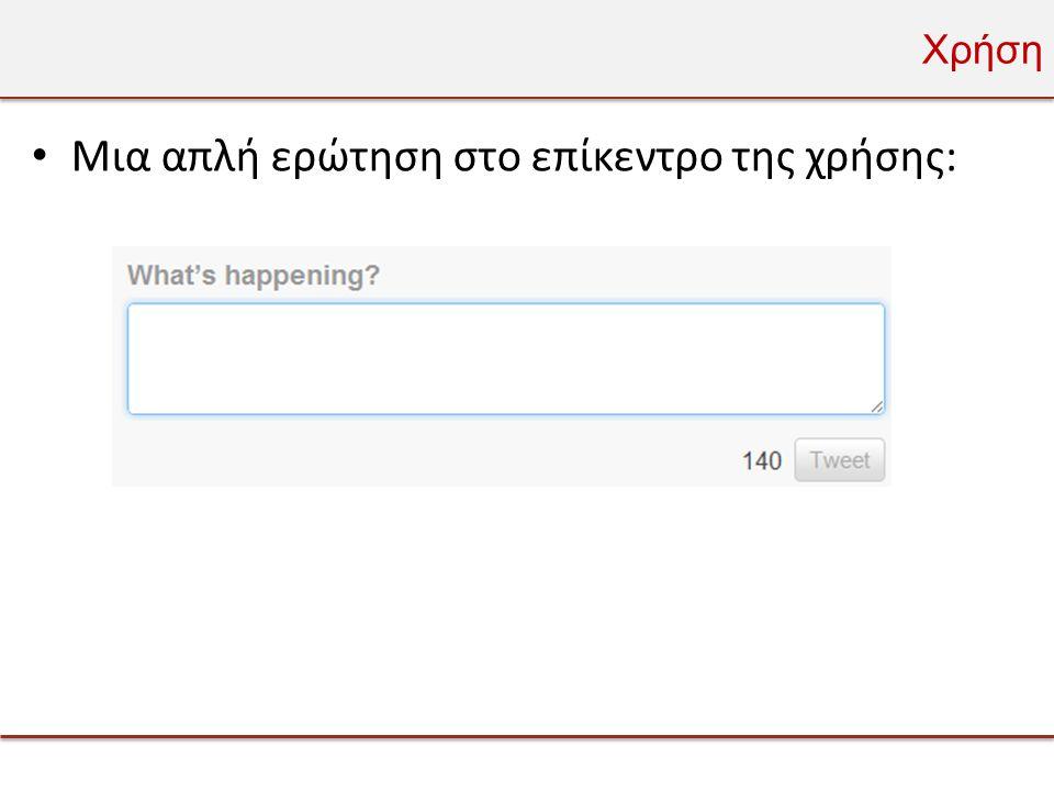 Χρήση • Μια απλή ερώτηση στο επίκεντρο της χρήσης: