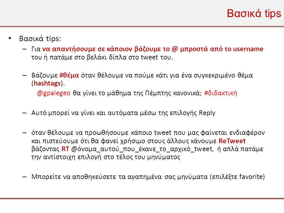 Βασικά tips • Βασικά tips: – Για να απαντήσουμε σε κάποιον βάζουμε το @ μπροστά από το username του ή πατάμε στο βελάκι δίπλα στο tweet του.