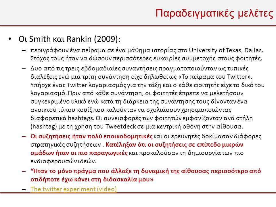 Παραδειγματικές μελέτες • Οι Smith και Rankin (2009): – περιγράφουν ένα πείραμα σε ένα μάθημα ιστορίας στο University of Texas, Dallas.