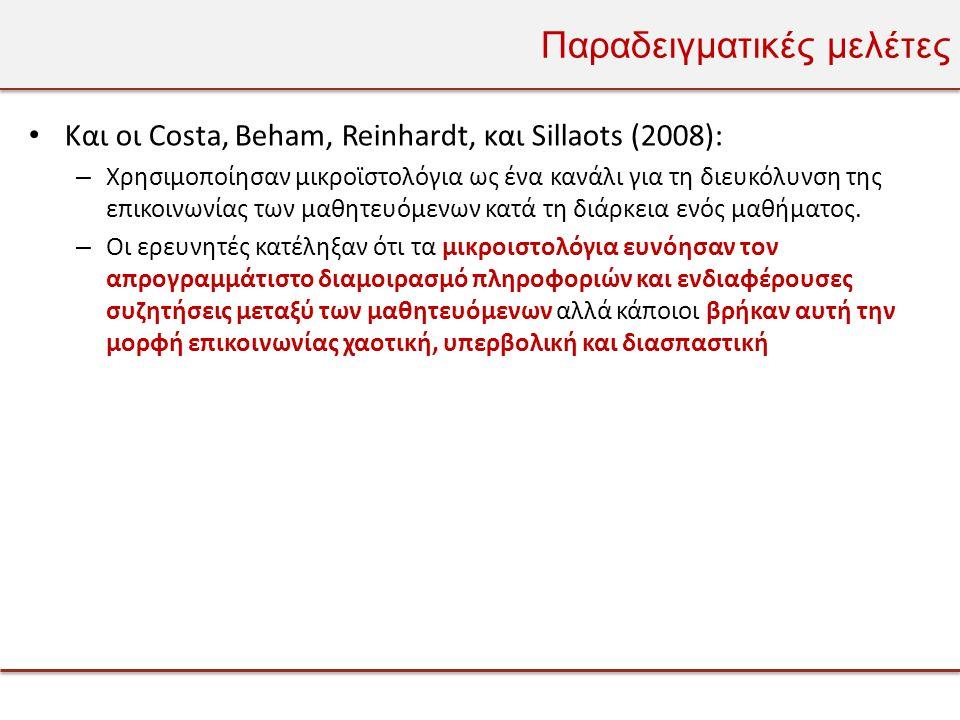 Παραδειγματικές μελέτες • Και οι Costa, Beham, Reinhardt, και Sillaots (2008): – Χρησιμοποίησαν μικροϊστολόγια ως ένα κανάλι για τη διευκόλυνση της επικοινωνίας των μαθητευόμενων κατά τη διάρκεια ενός μαθήματος.