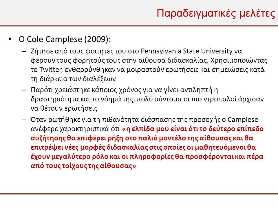 Παραδειγματικές μελέτες • Ο Cole Camplese (2009): – Ζήτησε από τους φοιτητές του στο Pennsylvania State University να φέρουν τους φορητούς τους στην αίθουσα διδασκαλίας.