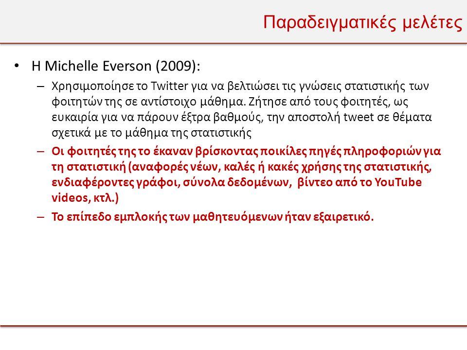 Παραδειγματικές μελέτες • Η Michelle Everson (2009): – Χρησιμοποίησε το Twitter για να βελτιώσει τις γνώσεις στατιστικής των φοιτητών της σε αντίστοιχο μάθημα.