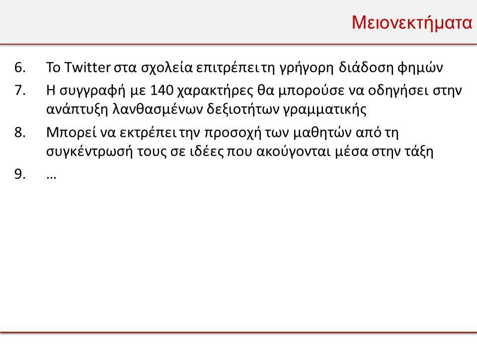 Μειονεκτήματα 6.Το Twitter στα σχολεία επιτρέπει τη γρήγορη διάδοση φημών 7.Η συγγραφή με 140 χαρακτήρες θα μπορούσε να οδηγήσει στην ανάπτυξη λανθασμένων δεξιοτήτων γραμματικής 8.Μπορεί να εκτρέπει την προσοχή των μαθητών από τη συγκέντρωσή τους σε ιδέες που ακούγονται μέσα στην τάξη 9.…