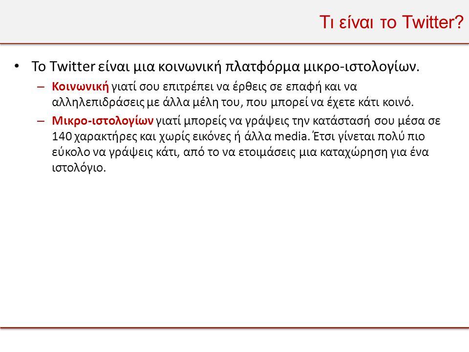 Τι είναι το Twitter. • Το Twitter είναι μια κοινωνική πλατφόρμα μικρο-ιστολογίων.