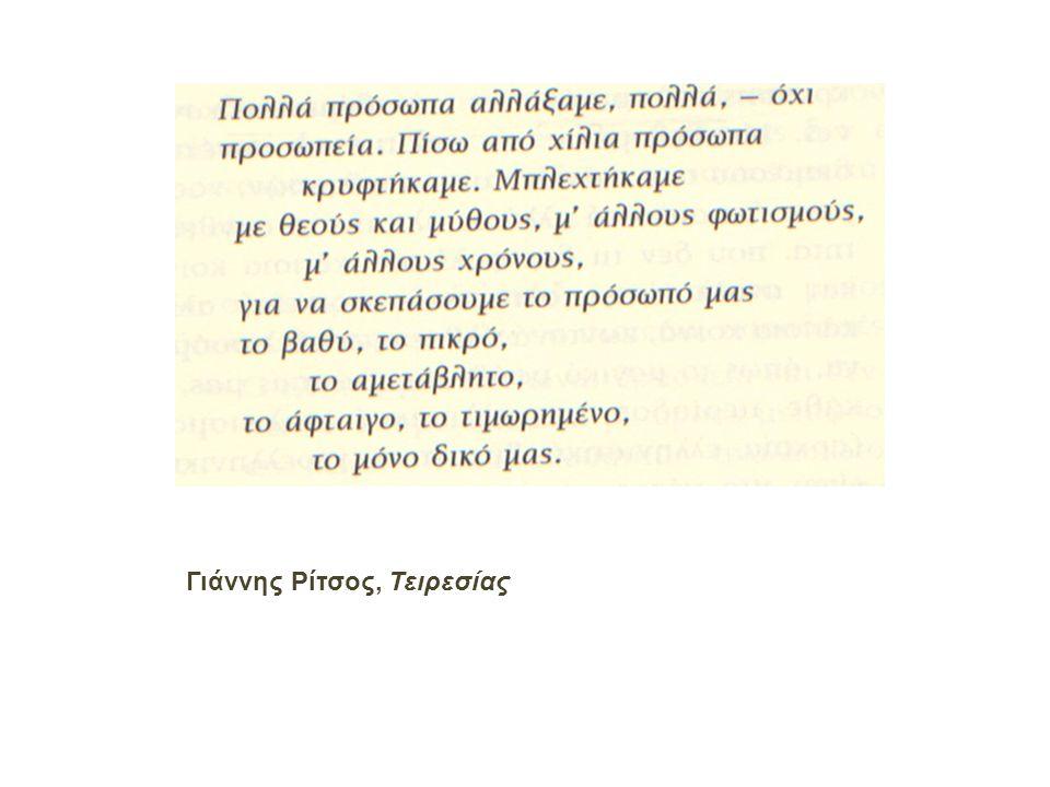Γιάννης Ρίτσος, Τειρεσίας