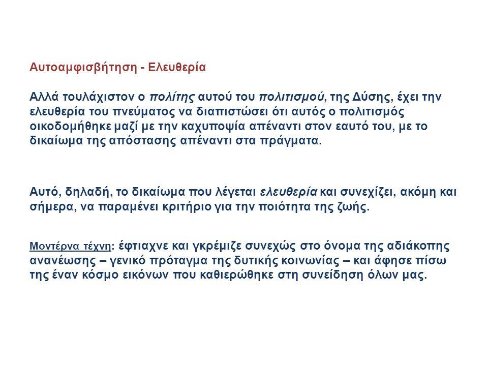Ύβρις Αισχύλου, Πέρσες Ευριπίδης, Τρωάδες