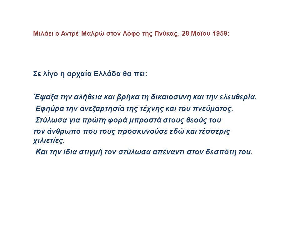 Μιλάει ο Αντρέ Μαλρώ στον Λόφο της Πνύκας, 28 Μαϊου 1959: Σε λίγο η αρχαία Ελλάδα θα πει: Έψαξα την αλήθεια και βρήκα τη δικαιοσύνη και την ελευθερία.