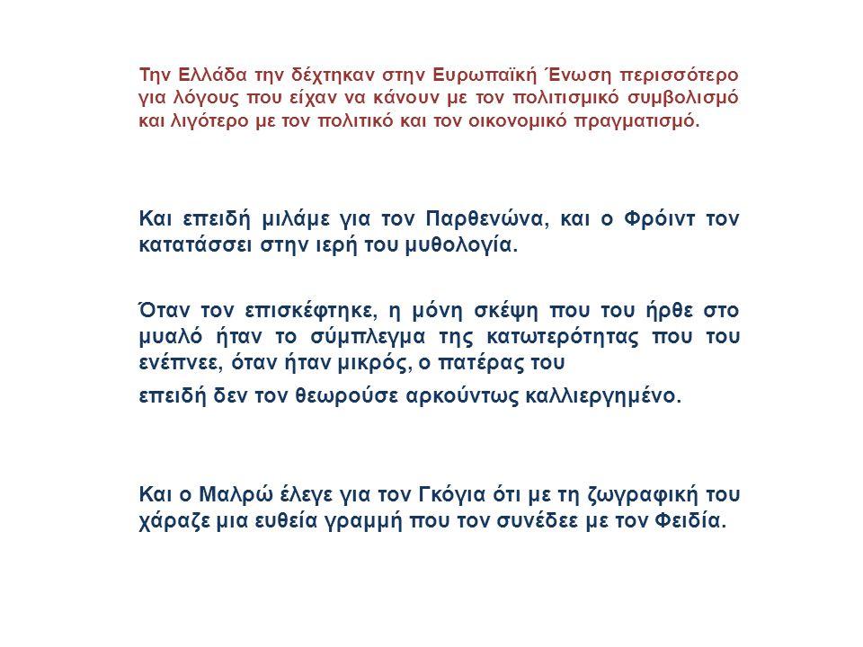 Την Ελλάδα την δέχτηκαν στην Ευρωπαϊκή Ένωση περισσότερο για λόγους που είχαν να κάνουν με τον πολιτισμικό συμβολισμό και λιγότερο με τον πολιτικό και