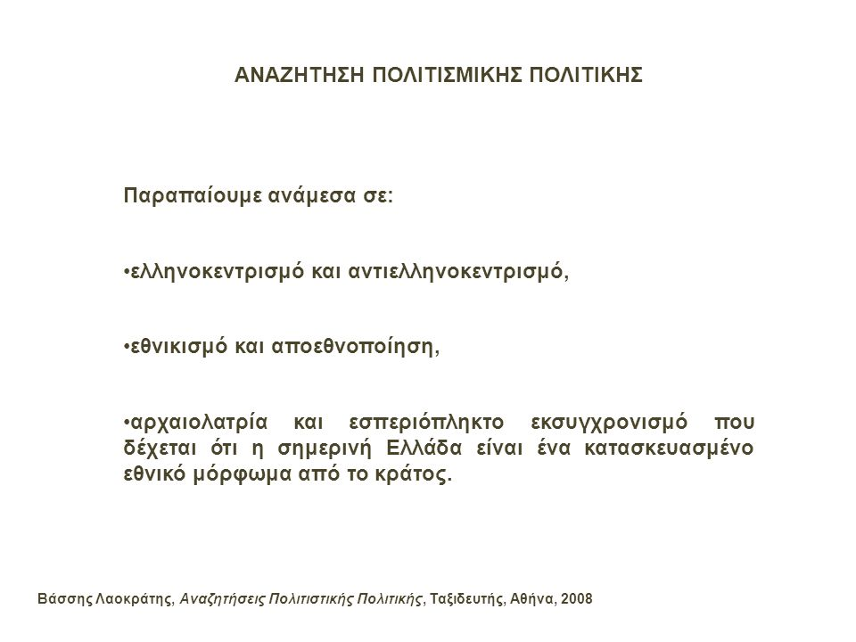 Tζιόβας Δημήτρης, Οι μεταμορφώσεις του εθνικισμού και το ιδεολόγημα της ελληνικότητας στο μεσοπόλεμο, Αθήνα, Οδυσσέας 1989.