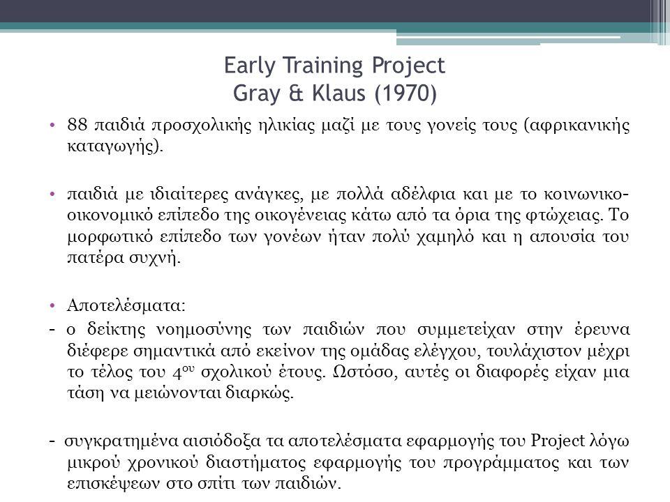 Early Training Project Gray & Klaus (1970) •88 παιδιά προσχολικής ηλικίας μαζί με τους γονείς τους (αφρικανικής καταγωγής).