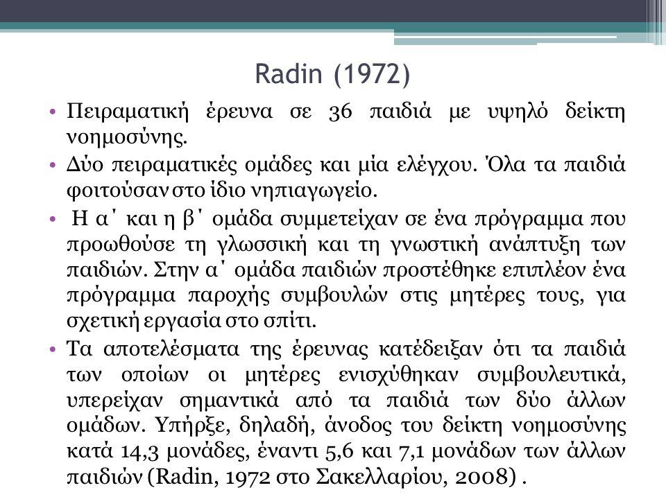 Radin (1972) •Πειραματική έρευνα σε 36 παιδιά με υψηλό δείκτη νοημοσύνης.