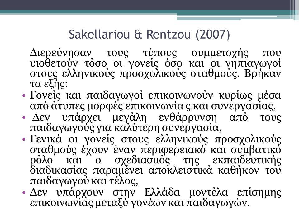Sakellariou & Rentzou (2007) Διερεύνησαν τους τύπους συμμετοχής που υιοθετούν τόσο οι γονείς όσο και οι νηπιαγωγοί στους ελληνικούς προσχολικούς σταθμούς.