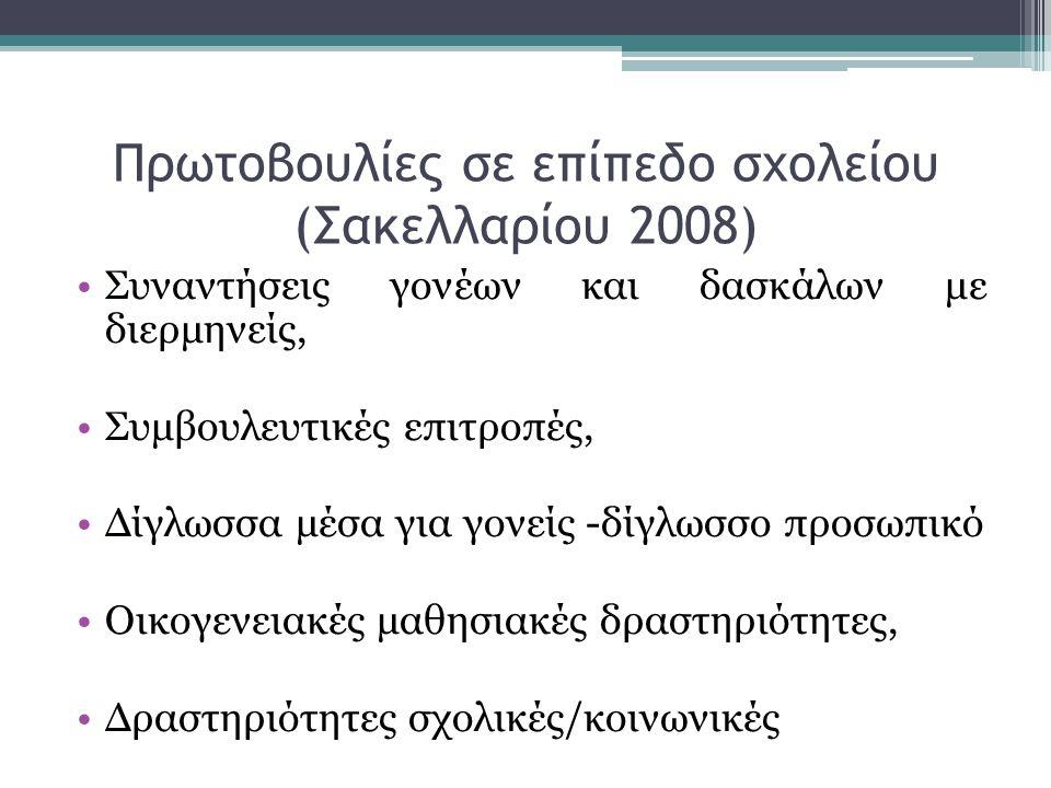 Πρωτοβουλίες σε επίπεδο σχολείου (Σακελλαρίου 2008) •Συναντήσεις γονέων και δασκάλων με διερμηνείς, •Συμβουλευτικές επιτροπές, •Δίγλωσσα μέσα για γονείς -δίγλωσσο προσωπικό •Οικογενειακές μαθησιακές δραστηριότητες, •Δραστηριότητες σχολικές/κοινωνικές