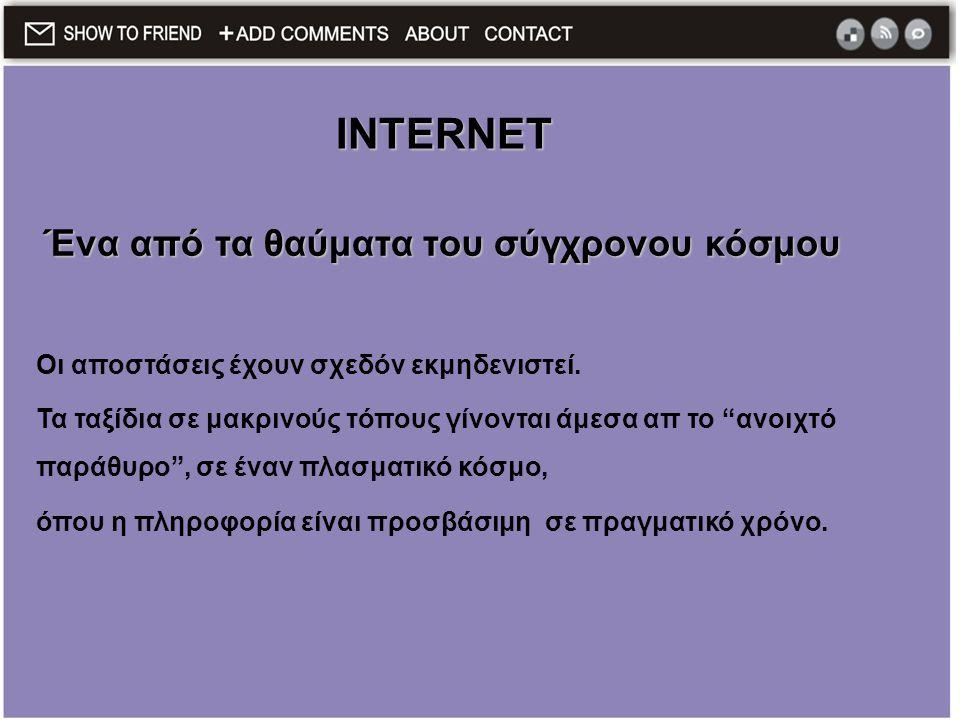 INTERNET Ένα από τα θαύματα του σύγχρονου κόσμου Οι αποστάσεις έχουν σχεδόν εκμηδενιστεί.
