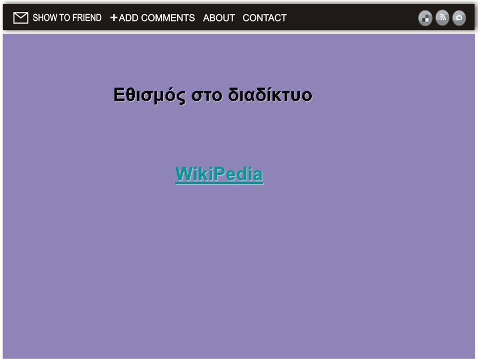 Εθισμός στο διαδίκτυο WikiPedia