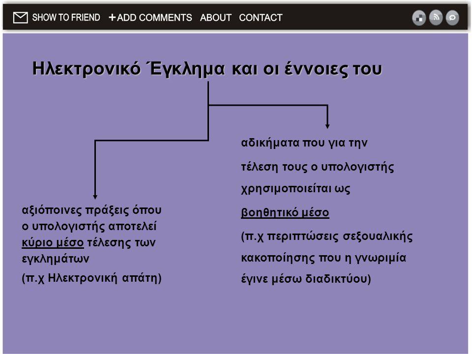 αδικήματα που για την τέλεση τους ο υπολογιστής χρησιμοποιείται ως βοηθητικό μέσο (π.χ περιπτώσεις σεξουαλικής κακοποίησης που η γνωριμία έγινε μέσω διαδικτύου) Ηλεκτρονικό Έγκλημα και οι έννοιες του αξιόποινες πράξεις όπου ο υπολογιστής αποτελεί κύριο μέσο τέλεσης των εγκλημάτων (π.χ Ηλεκτρονική απάτη)