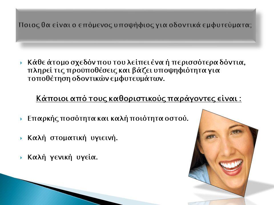  Όταν ένα δόντι χαθεί, τότε το οστό που το περιβάλει απορροφάτε.