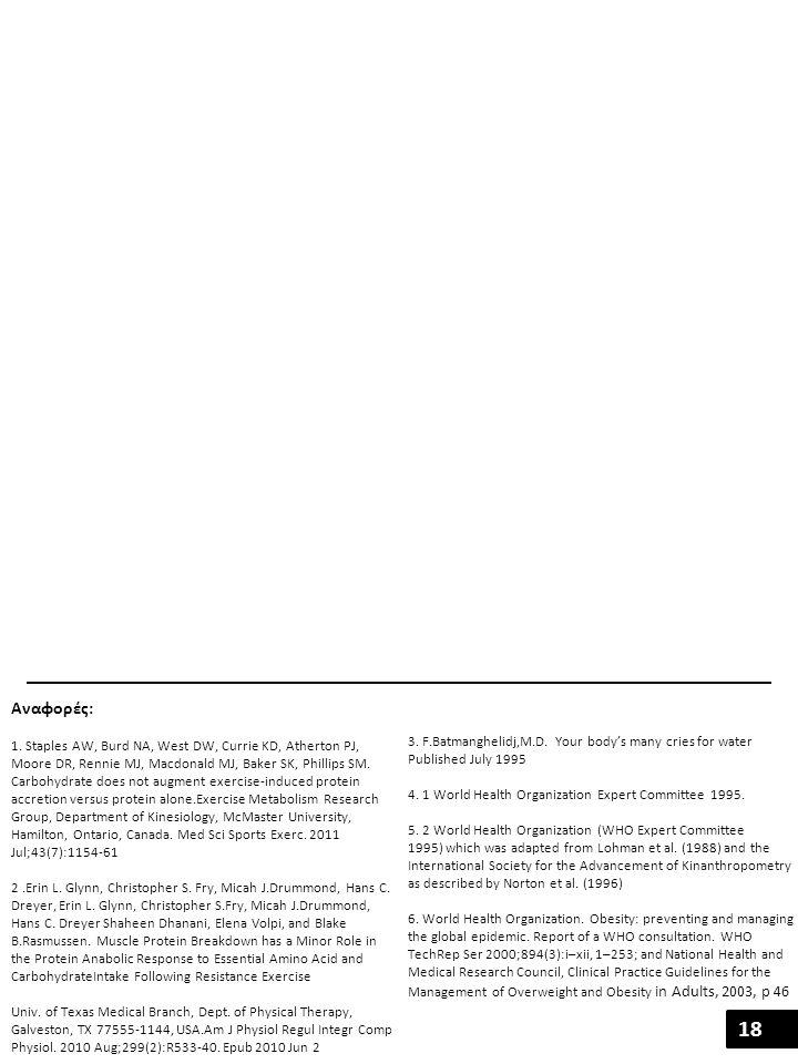 Αναφορές: 1. Staples AW, Burd NA, West DW, Currie KD, Atherton PJ, Moore DR, Rennie MJ, Macdonald MJ, Baker SK, Phillips SM. Carbohydrate does not aug