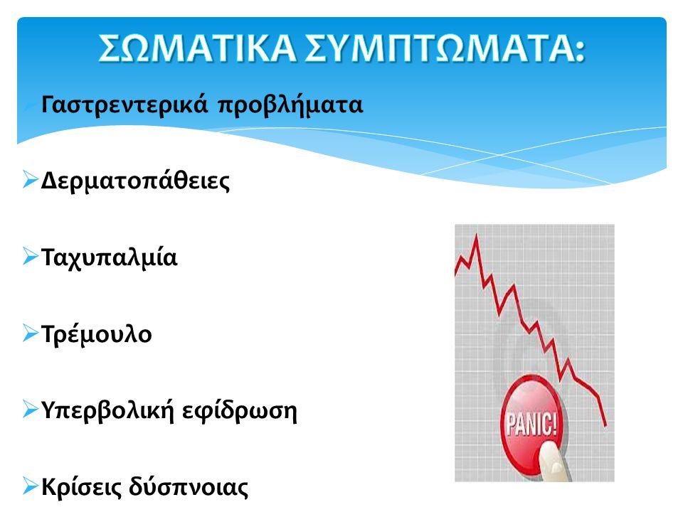  Γαστρεντερικά προβλήματα  Δερματοπάθειες  Ταχυπαλμία  Τρέμουλο  Υπερβολική εφίδρωση  Κρίσεις δύσπνοιας