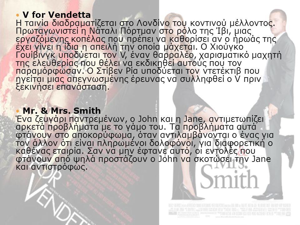  V for Vendetta Η ταινία διαδραματίζεται στο Λονδίνο του κοντινού μέλλοντος. Πρωταγωνιστεί η Νάταλι Πόρτμαν στο ρόλο της Ίβι, μιας εργαζόμενης κοπέλα