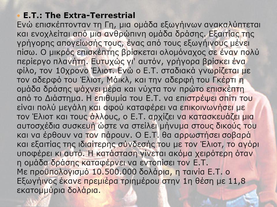  E.T.: The Extra-Terrestrial Ενώ επισκέπτονταν τη Γη, μια ομάδα εξωγήινων ανακαλύπτεται και ενοχλείται από μια ανθρώπινη ομάδα δράσης. Εξαιτίας της γ