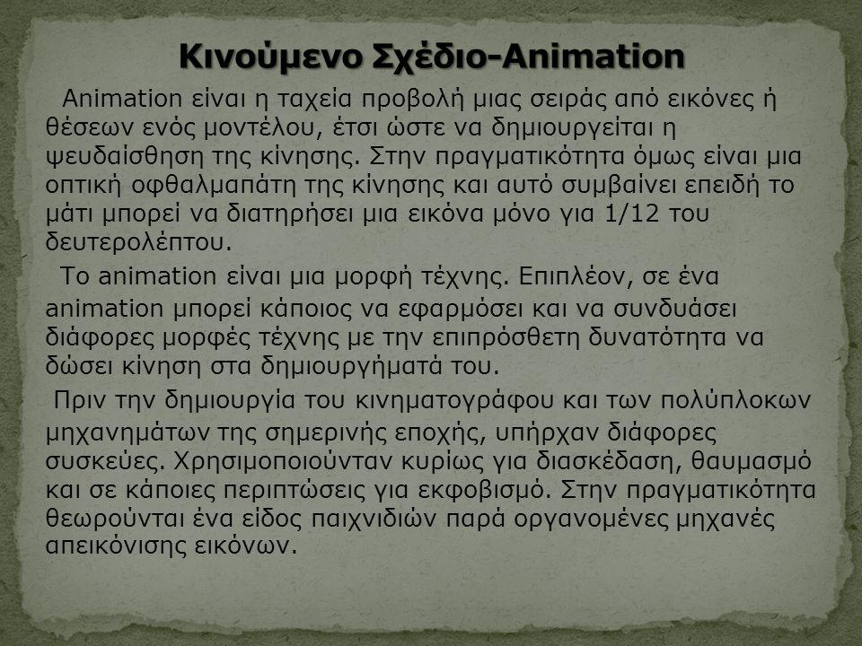 Animation είναι η ταχεία προβολή μιας σειράς από εικόνες ή θέσεων ενός μοντέλου, έτσι ώστε να δημιουργείται η ψευδαίσθηση της κίνησης. Στην πραγματικό