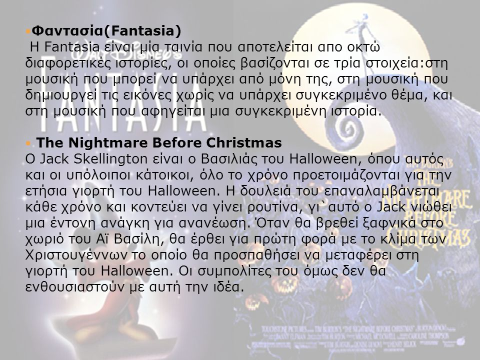  Φαντασία(Fantasia) Η Fantasia είναι μία ταινία που αποτελείται απο οκτώ διαφορετικές ιστορίες, οι οποίες βασίζονται σε τρία στοιχεία:στη μουσική που