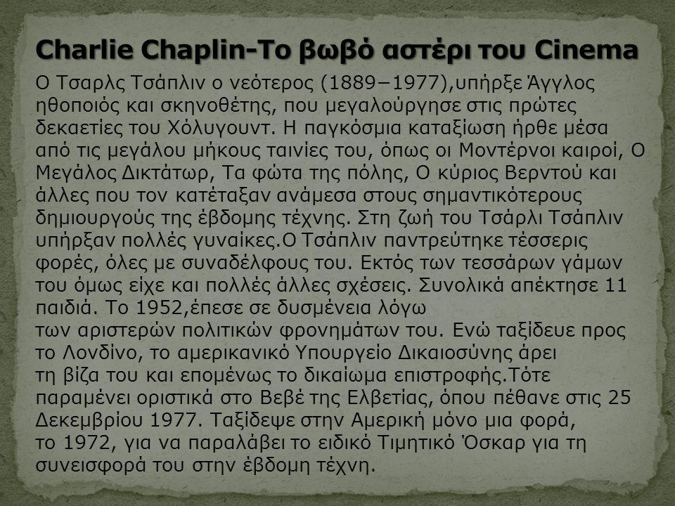 Ο Τσαρλς Τσάπλιν ο νεότερος (1889−1977),υπήρξε Άγγλος ηθοποιός και σκηνοθέτης, που μεγαλούργησε στις πρώτες δεκαετίες του Χόλυγουντ. Η παγκόσμια καταξ