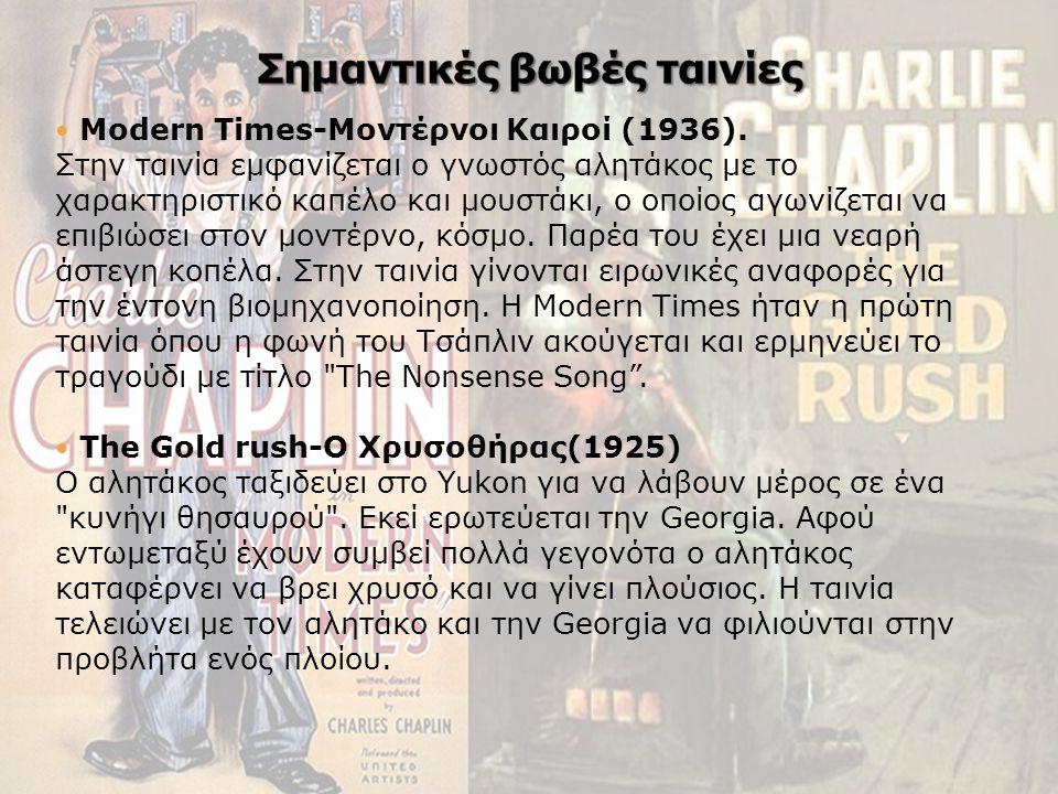  Modern Times-Μοντέρνοι Καιροί (1936). Στην ταινία εμφανίζεται ο γνωστός αλητάκος με το χαρακτηριστικό καπέλο και μουστάκι, ο οποίος αγωνίζεται να επ