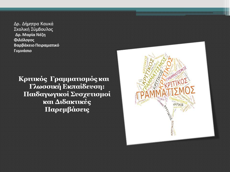 Δρ. Δήμητρα Καυκά Σχολική Σύμβουλος Δρ. Μαρία Νέζη Φιλόλογος Βαρβάκειο Πειραματικό Γυμνάσιο Κριτικός Γραμματισμός και Γλωσσική Εκπαίδευση: Παιδαγωγικο