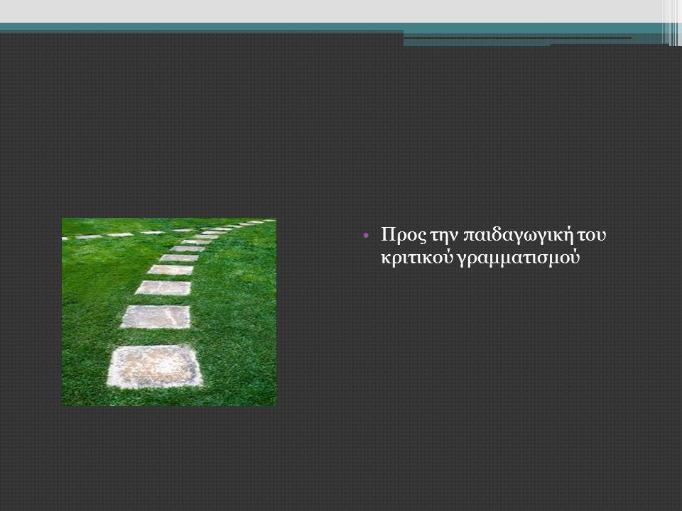 •Προς την παιδαγωγική του κριτικού γραμματισμού