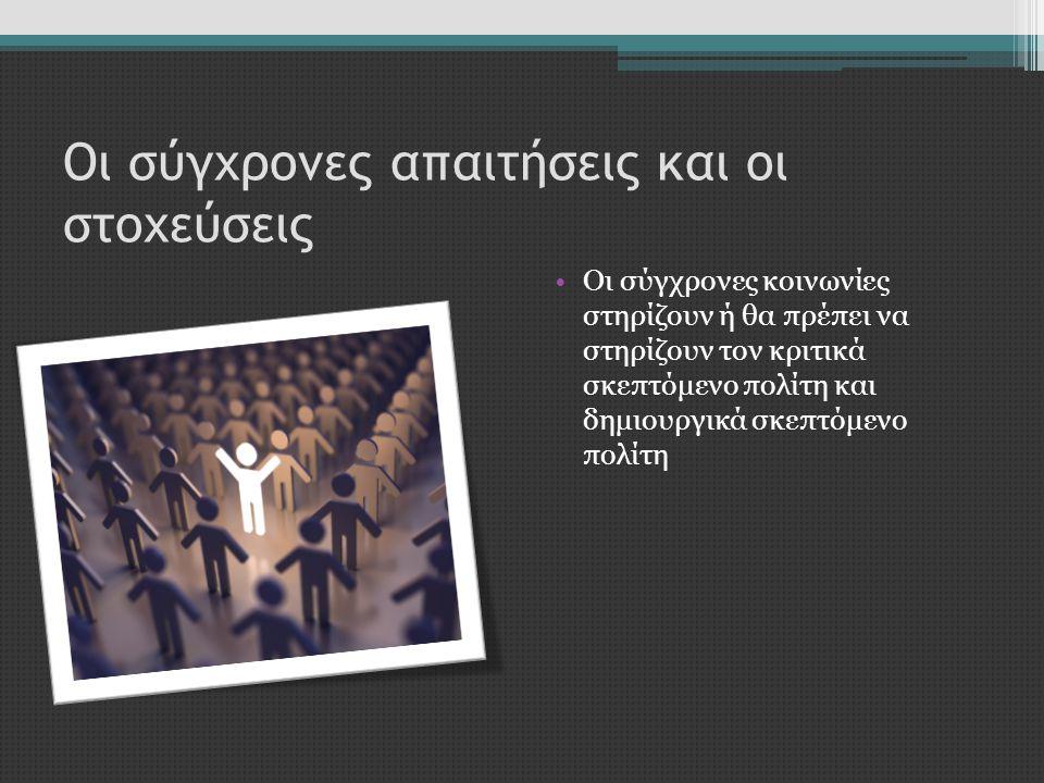 •Για να συμβεί αυτό θα πρέπει η εκπαίδευση να εστιάζει στην καλλιέργεια δεξιοτήτων διαχείρισης και αξιολόγησης της πληροφορίας