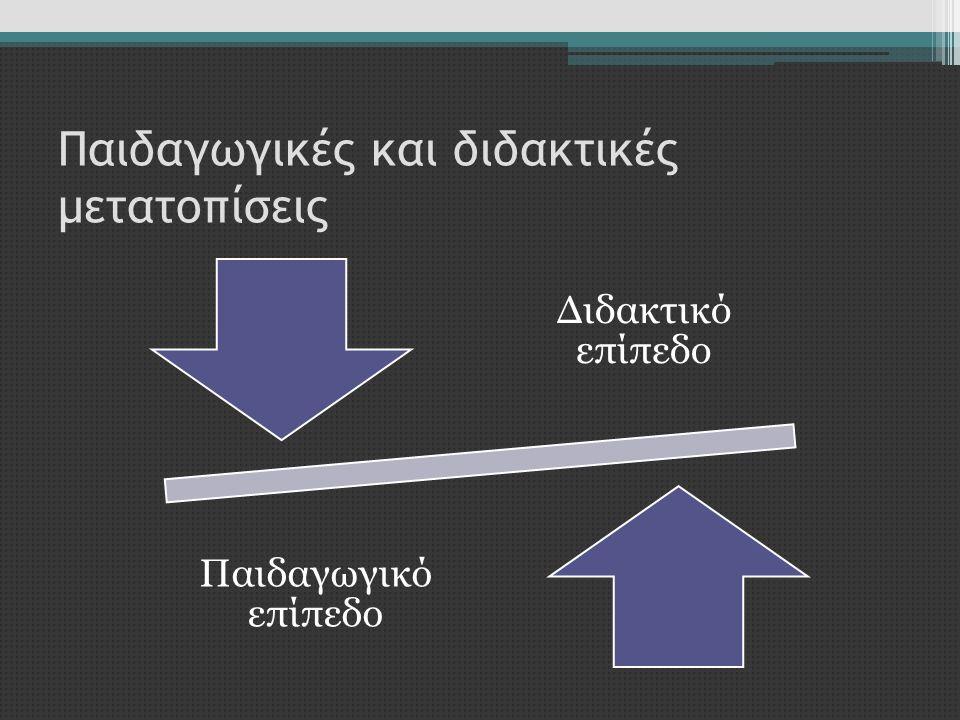 Παιδαγωγικές και διδακτικές μετατοπίσεις Διδακτικό επίπεδο Παιδαγωγικό επίπεδο