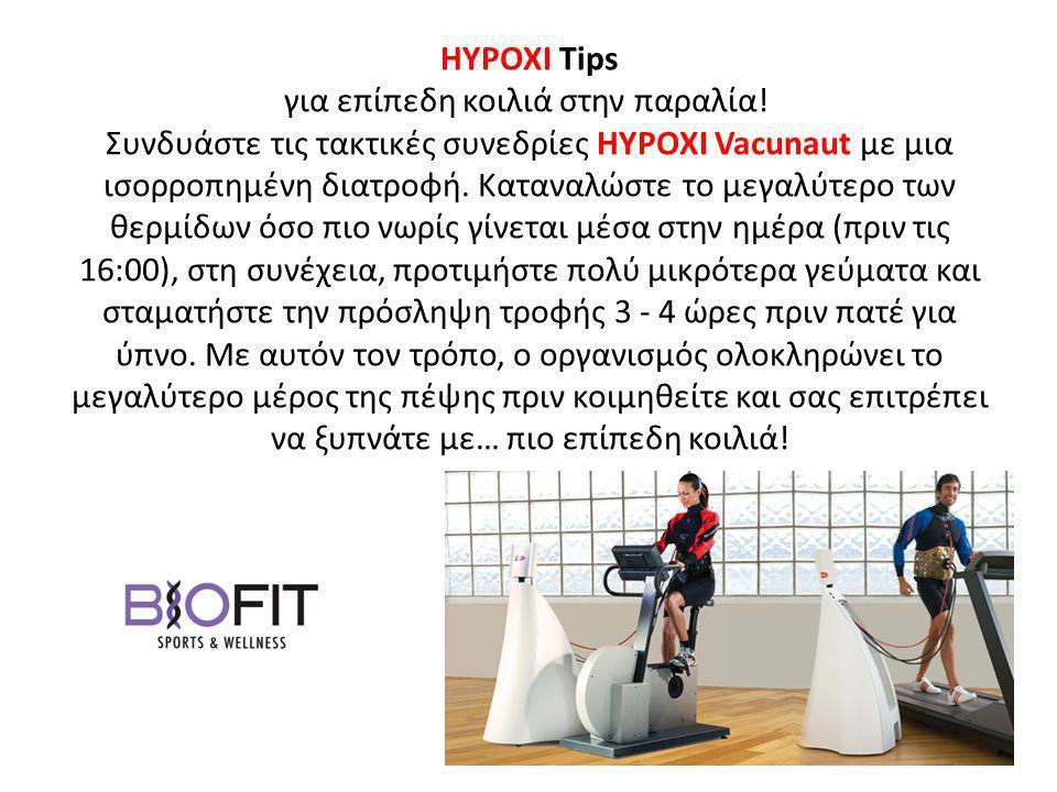 HYPOXI Tips για επίπεδη κοιλιά στην παραλία! Συνδυάστε τις τακτικές συνεδρίες HYPOXI Vacunaut με μια ισορροπημένη διατροφή. Καταναλώστε το μεγαλύτερο