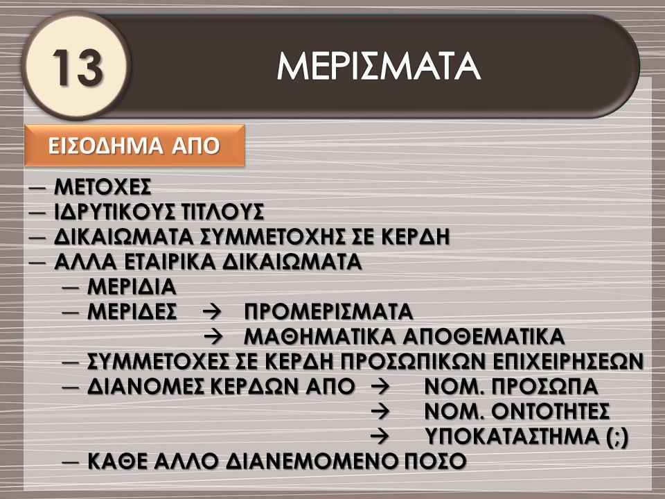 13131313 ― ΜΕΤΟΧΕΣ ― ΙΔΡΥΤΙΚΟΥΣ ΤΙΤΛΟΥΣ ― ΔΙΚΑΙΩΜΑΤΑ ΣΥΜΜΕΤΟΧΗΣ ΣΕ ΚΕΡΔΗ ― ΑΛΛΑ ΕΤΑΙΡΙΚΑ ΔΙΚΑΙΩΜΑΤΑ ― ΜΕΡΙΔΙΑ ― ΜΕΡΙΔΕΣ  ΠΡΟΜΕΡΙΣΜΑΤΑ  ΜΑΘΗΜΑΤΙΚΑ ΑΠ