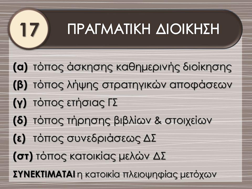 17171717 (α) τόπος άσκησης καθημερινής διοίκησης (β) τόπος λήψης στρατηγικών αποφάσεων (γ) τόπος ετήσιας ΓΣ (δ) τόπος τήρησης βιβλίων & στοιχείων (ε)