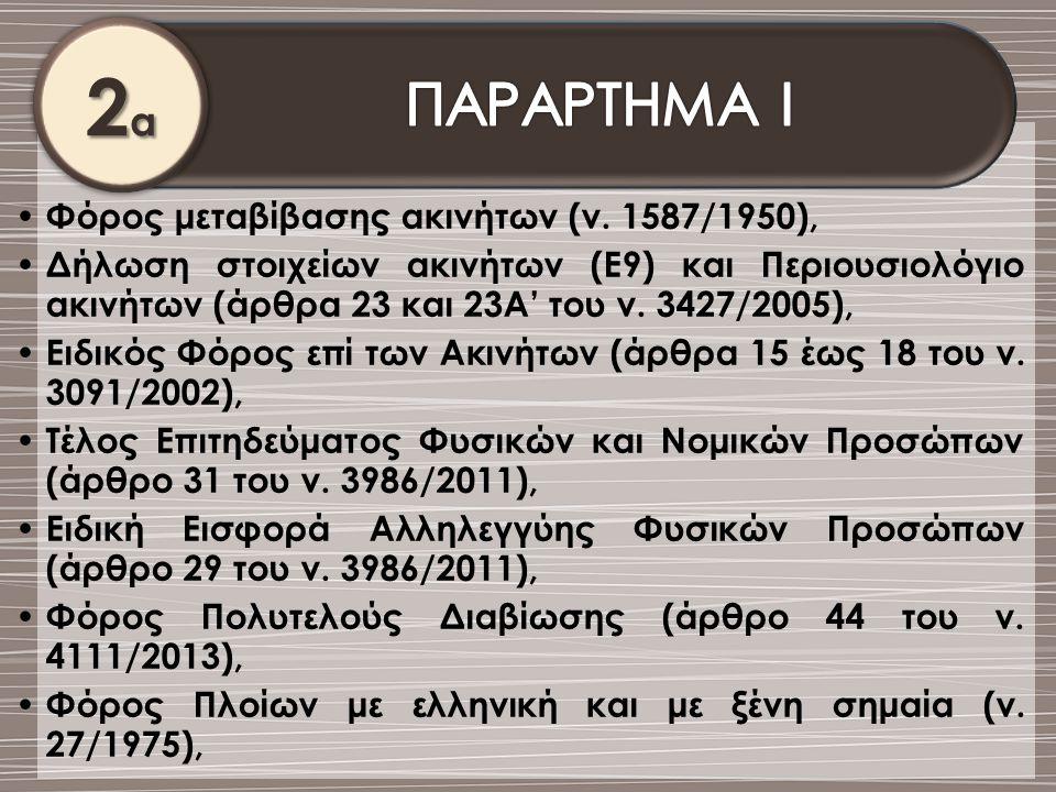 2a2a2a2a •Φόρος μεταβίβασης ακινήτων (ν. 1587/1950), •Δήλωση στοιχείων ακινήτων (Ε9) και Περιουσιολόγιο ακινήτων (άρθρα 23 και 23Α' του ν. 3427/2005),