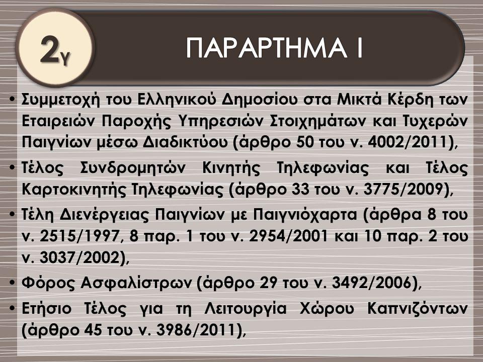 2γ2γ2γ2γ •Συμμετοχή του Ελληνικού Δημοσίου στα Μικτά Κέρδη των Εταιρειών Παροχής Υπηρεσιών Στοιχημάτων και Τυχερών Παιγνίων μέσω Διαδικτύου (άρθρο 50