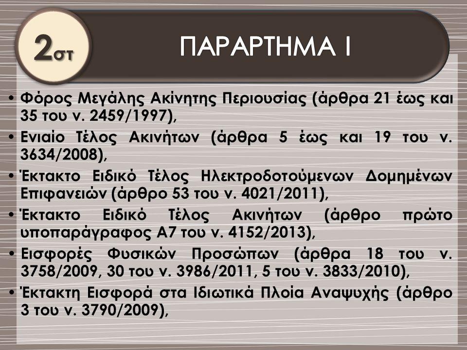 2 στ •Φόρος Μεγάλης Ακίνητης Περιουσίας (άρθρα 21 έως και 35 του ν. 2459/1997), •Ενιαίο Τέλος Ακινήτων (άρθρα 5 έως και 19 του ν. 3634/2008), •Έκτακτο